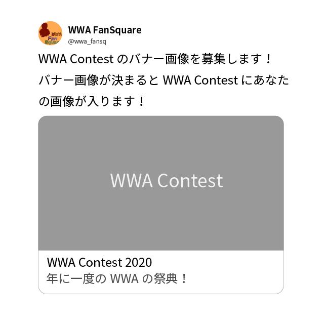 WWA Contest でバナーが掲載された場合に表示されるサンプル